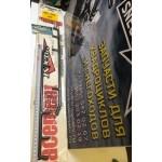 Комплект коньков (БЕЗ ПОБЕДИТОВОЙ НАПАЙКИ) для снегоходов BRP , SKI DOO ,POLARIS