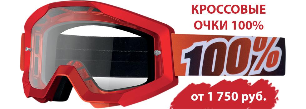 Кроссовые очки 100% от 1750 руб.