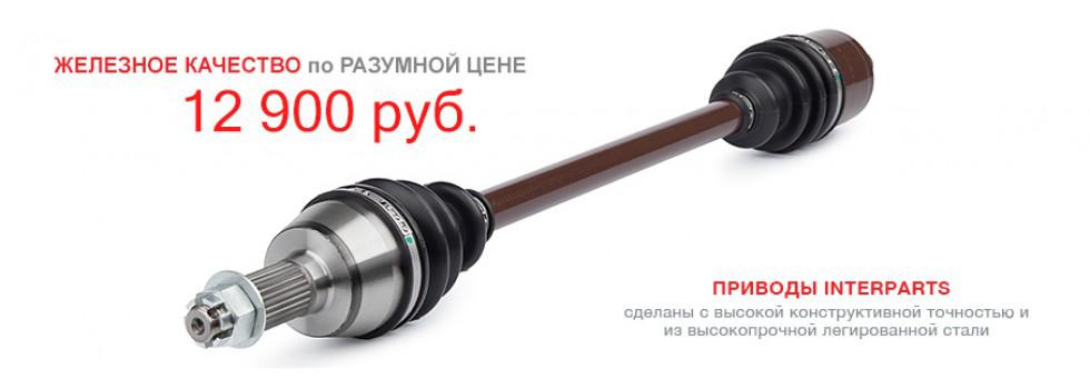 Привода INTERPARTS 12900 руб.