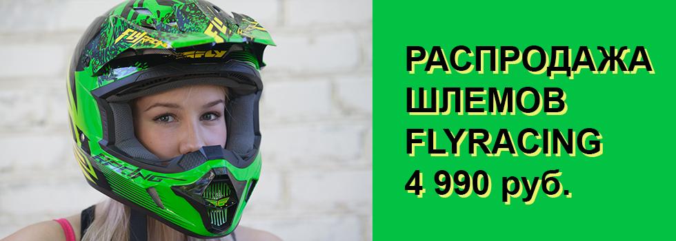 Распродажа шлемов FlyRacing