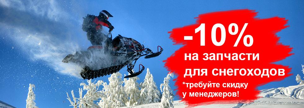 -10% на запчасти для снегоходов!